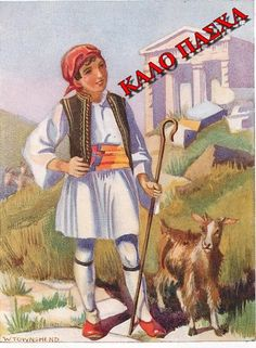 Vintage Cards, Vintage Postcards, Greek Easter, Greek Culture, Vintage Easter, Pyrography, Beautiful Beaches, Decoupage, Illustration