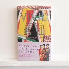 Vivid explores the 20th century #kimono specifically the modern vivid & expressive #meisen #kasuri version that overturned social perceptions of traditional dress. #textile #japan #fabric #textiledesign #fabricdesign #japanesefashion #pattern #avantgarde