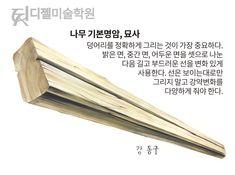 Basic Drawing, Drawing Tips, Korean Art, Colorful Drawings, Art Studies, Pencil Drawings, 3d Printing, Texture, Painting