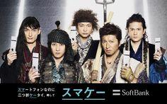 SMAP with Softbank Mobile. Samurai Ver. The Japanese Ad.