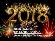 Обзор-29.12.17 RTS,BR,EUR/USD,GOLD,Доллар Рубль,Сбербанк,Газпром.