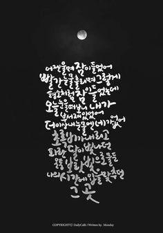 캘리그라피, 넬, 백색왜성