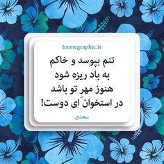 سعدی ●  #سعدي #Saadi #سعدي