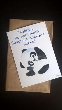 """Акварельная открытка """"Панда"""" - главное не лениться - захотел поспать - поспи #panda #акварель #watercolor #illustration #cute #акварель #рисование #drawing  #панда #lalaluart_ #lalaluart_postcards #work #работа"""