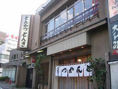 TONKI (in Japanese, とんき) Address: 1-1-2 Shimo-Meguro, Meguro-ku, Tokyo  /   Nearest train station: JR & Tokyo Metro Meguro (2 min walk)  /  Tuesday & 3rd Monday of the month