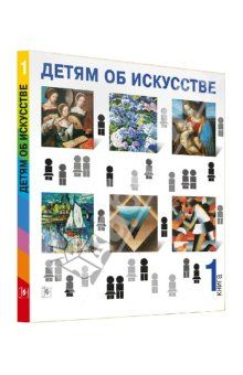 """Книга """"Детям об искусстве. Книга 1"""" - Реншау, Уильямс. Купить книгу, читать рецензии   ISBN 978-5-9805-1058-9   Лабиринт"""