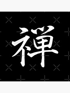 """""""""""Zen"""" Japanese Kanji Character for Peace"""" Photographic Print by LuveeTuffCo   Redbubble"""
