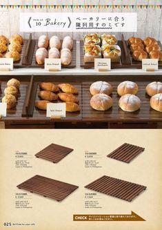 ベーカリーバスケット|パン屋の、パン、かご、カゴ、バスケット、トレイ、店舗用品とディスプレイ什器の通販