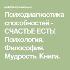 Психодиагностика способностей - СЧАСТЬЕ ЕСТЬ! Психология. Философия. Мудрость. Книги.
