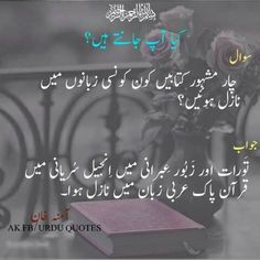 Beautiful Quotes About Allah, Beautiful Islamic Quotes, Education Information, Islamic Information, Islamic Phrases, Islamic Messages, Islamic Knowledge In Urdu, Inspirational Quotes In Urdu, Islamic Page
