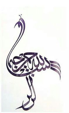 Besmele (Islamic religious calligraphy), Artist and date unknown Calligraphy Welcome, Arabic Calligraphy Art, Calligraphy Handwriting, Beautiful Calligraphy, Arabic Art, Islamic Paintings, Turkish Art, Smart Art, Writing Art