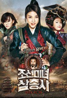 조선미녀삼총사 2014 다시보기 - 영화 | 링크티비 Link TV