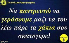 Η εικόνα ίσως περιέχει: κείμενο Greek Memes, Funny Greek, Greek Quotes, Funny Picture Quotes, Funny Quotes, Funny Pictures, English Quotes, True Words, Life Is Good