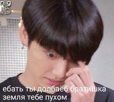 my gorgeous jokes [ЗАМОРОЖЕНО] Cute Memes, Funny Memes, Russian Memes, Fun Live, All The Things Meme, Bts And Exo, Kpop, I Love Bts, Meme Faces