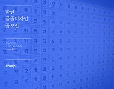 "Check out new work on my @Behance portfolio: ""JWmjo_HANGUL TYPE DESIGN AWARD 2013"" http://on.be.net/1M6qI2x"