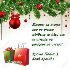 Ευχές Χριστουγέννων& Πρωτοχρονιάς σε εικόνες.! - eikones top Christmas And New Year, Christmas Bulbs, Merry Christmas, New Year Greetings, Happy New Year, Happy Birthday, Holiday Decor, Inspiration, Home Decor