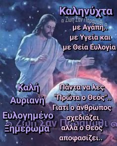 Greek Quotes, Ecards, Memes, Movie Posters, E Cards, Meme, Film Poster, Billboard, Film Posters