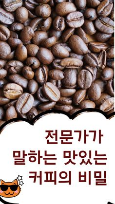 Coffee Carts, Coffee Drinks, Drinking Tea, Favorite Recipes, Food, Coffee Beans, Kitchens, Coffee Stands, Essen