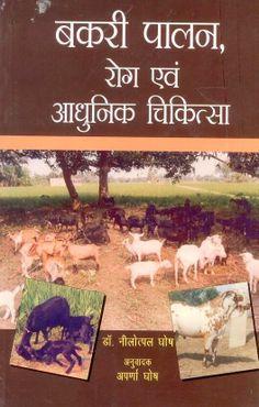#BakriPalan: #RogevamAadhunikChikitsa by Nilotpal Ghosh, Aparna Ghosh