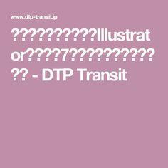 細かすぎて伝わらないIllustratorの小技(7)小数の値を整数に丸める - DTP Transit