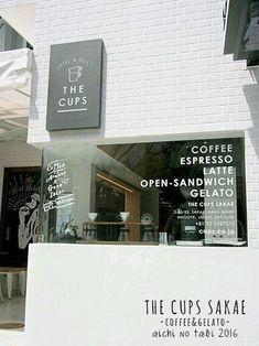 지나다가 커피숍이나 옷가게 빵집등등 외관이 예쁜곳을 보면 괜시리 들어가고 싶어져요~^^ 그래서 동네에 ...