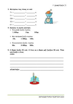 γ΄ δημοτικού μαθηματικά γ΄ τεύχος Words, School, Math Resources, Horse