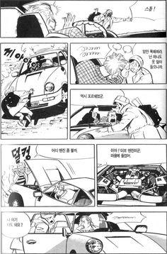 제가 본 자동차 만화들 :: 풍딩이의 자동차 이야기