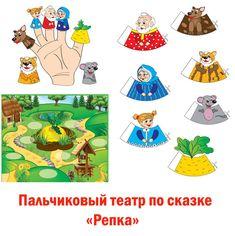 Пальчиковый театр для детей. Сказка Репка   Распечатайте, склейте и играйте     Скачать с turbobit
