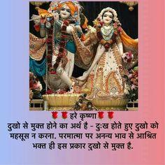 Krishna Quotes, Bhagavad Gita, Lord Krishna, Ganesha, Good Night, Prayers, God, Nighty Night, Dios