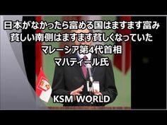 【KSM】日本がなかったら、富める国はますます富み貧しい南側はますます貧しくなっていた マレーシア第4代首相 マハティール氏