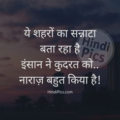 Quotes Discover Hindi Quotes Status & Shayari on Corona Virus Hindi Quotes Images, Funny Quotes In Hindi, Shyari Quotes, Motivational Picture Quotes, Life Quotes Pictures, Karma Quotes, Inspiring Quotes, Hindi Words, Reality Of Life Quotes