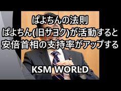 【KSM】ぱよちんの法則 ぱよちん(旧サヨク)が活動すると安倍首相の支持率がアップする