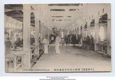 台湾台南西市場魚肉部 http://digital.lafayette.edu/collections/eastasia/lewis-postcards/lw0336