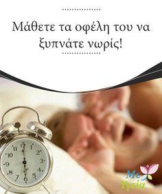 Μάθετε τα οφέλη του να ξυπνάτε νωρίς!  Αρκετοί άνθρωποι αντιμετωπίζουν δυσκολία στο να ξυπνήσουν νωρίς το πρωί ακόμα και μετά από πολλά χρόνια πρωινού εγερτηρίου για το σχολείο ή τη δουλειά. Personal Development, Bracelet Watch, Medicine, Career, Medical