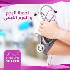 هل لحمية الرحم هي نفسها الورم الليفي لا الإتنين مختلفين لحمية الرحم أو تسمى بوليب الرحم هي عبارة عن زوائد تنمو في بطانة الرحم وعندما تنفصل عن بطانة