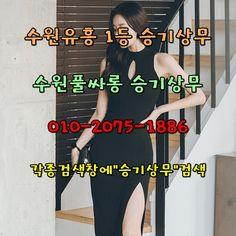 수원유흥 1등 승기상무