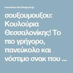 σουξουμουξου: Κουλούρια Θεσσαλονίκης! Το πιο γρήγορο, πανεύκολο και νόστιμο σνακ που θα μοσχομυρίσει το σπίτι! Greek Recipes, Food And Drink, Cakes, Cake Makers, Kuchen, Greek Food Recipes, Cake, Pastries, Cookies