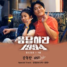 """Tiny-G's Dohee and Kim Sung Kyun paired up for duet song """"Destiny"""" for their tvN drama 'Reply OST!""""Destiny"""" is the final t… Sung Si Kyung, Kim Sung Kyu, Dramas, Jong Min, Roy Kim, Kyun Sang, 1990s Nostalgia, Cant Have You, Yook Sungjae"""