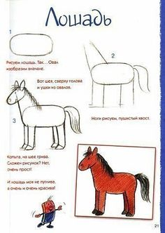25 Ideas For Painting Easy Horse Art Drawings For Kids, Drawing For Kids, Animal Drawings, Easy Drawings, Art For Kids, Drawing Practice, Drawing Skills, Drawing Lessons, Directed Drawing