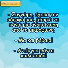 Χιούμορ Funny Greek Quotes, Funny Quotes, Sarcasm, Geek Stuff, Jokes, Humor, Funny Phrases, Geek Things, Husky Jokes