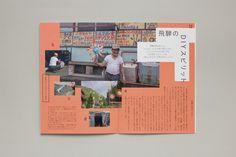 tsukuru_p121.jpg (2000×1333)