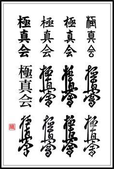 Kyokushinkai (極真会) kanji collection - www.Kataaro.com