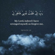 Quran Quotes Inspirational, Quran Quotes Love, Ali Quotes, Islamic Love Quotes, Book Quotes, Quran Verses About Love, Beautiful Quran Verses, One Liner Quotes, Hadith Quotes