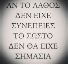 New Quotes, Wisdom Quotes, Life Quotes, Greek Words, Greek Quotes, Inspire Me, Lyrics, Romantic, Let It Be