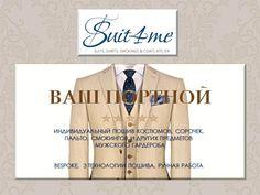 Bespoke - ателье европейского класса. Индивидуальный пошив мужских костюмов, сорочек, смокингов, пальто и др. мужской одежды. Идеальная посадка, ручная работа, лучшие цены!