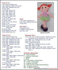Амигурами. Вязаная куколка (5) (578x700, 266Kb)