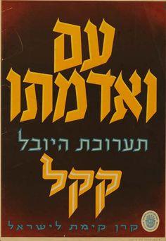 A people and its land Subtitle: JNF jubilee exhibition Designer: Franz Krausz, 1951, Jewish National Fund