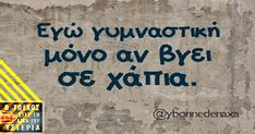 Funny Greek Quotes, Funny Quotes, Funny Phrases, Gym, Funny Taglines, Funny Qoutes, Excercise, Rumi Quotes, Hilarious Quotes