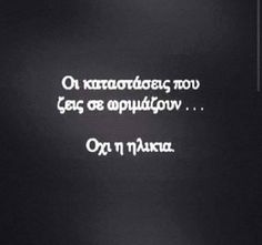 #greek #quoteswww.SELLaBIZ.gr ΠΩΛΗΣΕΙΣ ΕΠΙΧΕΙΡΗΣΕΩΝ ΔΩΡΕΑΝ ΑΓΓΕΛΙΕΣ ΠΩΛΗΣΗΣ ΕΠΙΧΕΙΡΗΣΗΣ BUSINESS FOR SALE FREE OF CHARGE PUBLICATION Silly Quotes, My Life Quotes, Smart Quotes, Wisdom Quotes, Words Quotes, Me Quotes, Poetry Quotes, Relationship Quotes, Meaningful Quotes