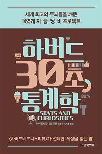 [알라딘]하버드 30초 통계학 Promotional Design, Event Page, Editorial Design, Book Design, Cover Art, Advertising, Mindfulness, Layout, Marketing